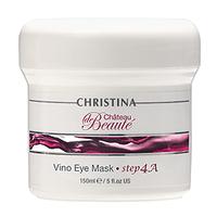 Christina Chateau De Beaute Vino Eye Mask - шаг 4a: Маска для кожи вокруг глаз на основе экстрактов винограда 150 млСредства для ухода вокруг глаз<br><br>