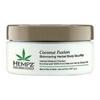 Hempz Herbal Body Souffle Coconut Fusion - Суфле для тела с мерцающим эффектом 227 грУход для тела<br>Интенсивный увлажняющий лосьон, взбитый в легкий, питательный и роскошный крем. Запатентованный Цитрусовый Комплекс ухаживает и оживляет кожу, осталяя ее мягкой, увлажненной и сияющей.Легкий, питательный, взбитый в суфле лосьон, который тает на коже, не оставляя ощущения жирности. Масло Ши и сладкое масло миндаля и масло семян конопли разглаживают, смягчают и питают кожу. Кожа мерцает. Без парабенов и глютенов.Объем: 227 гр<br>