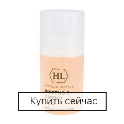 Holy Land Ginseng&Carrot Lotion