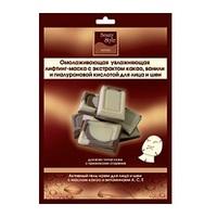 Beauty Style Омолаживающая увлажняющая лифтинг-маска с экстрактами какао, ванили и гиалуроновой кислотой для лица и шеи 1 шт