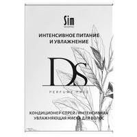 Sim Sensitive DS Perfume Free Cas Set - Подарочный набор интенсивное питание и увлажнение (несмываемый спрей 200 мл, маска 250 мл)