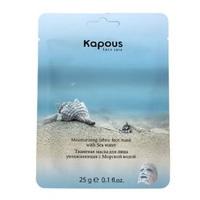 Kapous Face Care Mask Sea Water - Тканевая маска для лица увлажняющая с морской водой 25 г