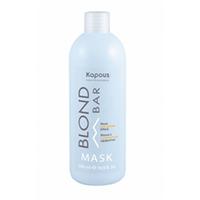 Kapous Professional Blond Bar Mask Anti-Yelow Effect - Маска с антижелтым эффектом 500 мл