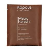 Kapous Magic Keratin - Обесцвечивающий порошок с кератином 30 г