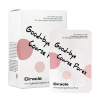 Ciracle Blackhead Pore Tightening Cellulose Patch - Маска-патч 3*20 шт