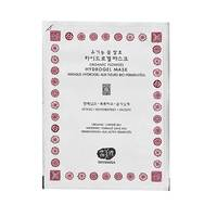 Whamisa Organic Flowers Hydrogel Mask - Маска для лица гидрогелевая на основе цветочных ферментов 33 мл