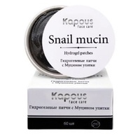 Kapous Face Care Snail Mucin Patches - Гидрогелевые патчи с муцином улитки 60 шт