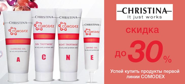 Купить косметику кристина в новокузнецке где купить в новосибирске косметику холи ленд